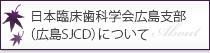 日本臨床歯科医学会広島支部(広島SJCD)について