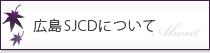 広島SJCDについて
