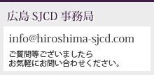 広島SJCD