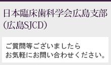 日本臨床歯科学会広島支部(広島SJCD)